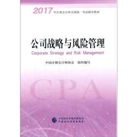 正版】2017年 公司战略与风险管理