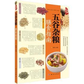 中国好食材:五谷杂粮膳食指南