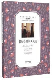 新华正版速发:假如给我三天光明9787500141778中国对外翻译出版公司2015-07-01原价25*外语-英语读物