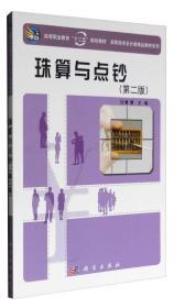 珠算与点钞(第2版)/高职高专会计类精品教材系列