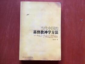 当代中国的基督教神学方法