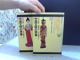 中国文明的原像 上下【日文版】