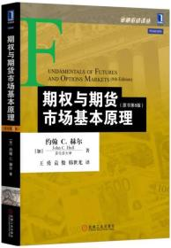 期权与期货市场基本原理(原书第8版) (加)约翰 C.赫尔(John C.Hul