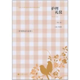 护理礼仪(护理类各专业用)(第2版)
