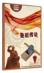 流光溢彩的中华民俗文化:鲁班传说(四色)