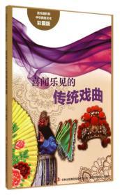 流光溢彩的中华民俗文化:喜闻乐见的传统戏曲(四色)