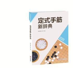 定式手筋新辞典
