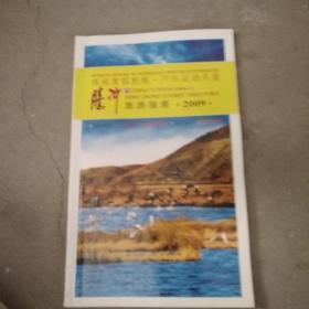 中国云南旅游指南2009