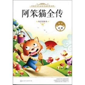 中国青少年必读名家经典文库:阿笨猫全传(纯美彩绘本)