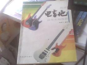摇滚电吉他