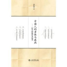中国人的身体与疾病:医学的修辞及叙事