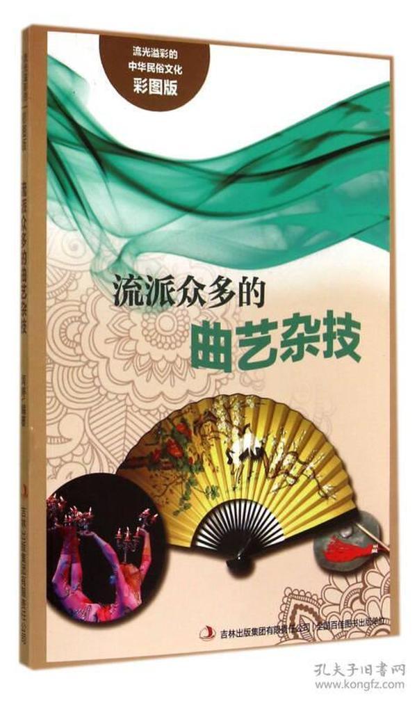 流光溢彩的中华民俗文化:流派众多的曲艺杂技(四色)