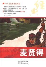 中华红色教育连环画--麦贤得