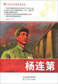 H-新(百种优秀图书)中华红色教育连环画(手绘本)农推--杨连第