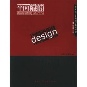 满29包邮 平面构成设计 宋莹,刘宝岳 中国建筑工业出版社 2005年04月