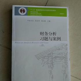 财务分析习题与案例(第8版)