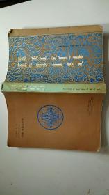 封建主义形成时期的蒙古社会-政治哲学思想【蒙文】