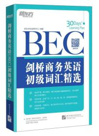 新东方·剑桥商务英语(BEC)初级词汇精选