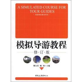 旅游院校教学用书:模拟导游教程(修订版)