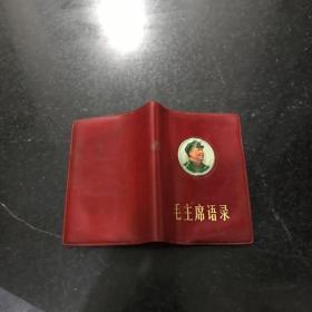 毛主席语录 红色带毛主席像封皮