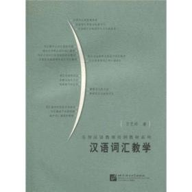 汉语词汇教学