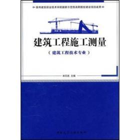 国家示范性高职院校建设项目成果(徐州建筑职业技术学院):建筑工程施工测量(建筑工程技术专业)