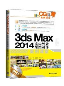3ds Max2014室内外效果图制作案例课堂