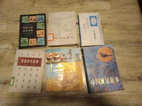 中国成语故事(中卷)(馆藏)【成语类】书厚759页