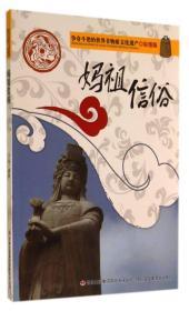 争奇斗艳的世界非物质文化遗产:妈祖信俗(彩图版)