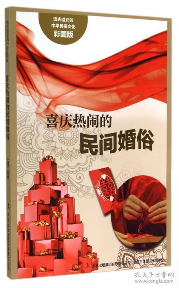 D/流光溢彩的中华民俗文化:喜庆热闹的民间婚俗(彩图版)