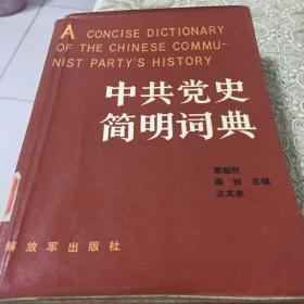 中共党史简明词典上册