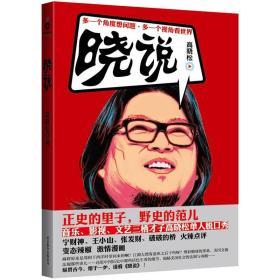 正版二手【包邮】晓说高晓松北京联合出版公司9787550211315有笔记