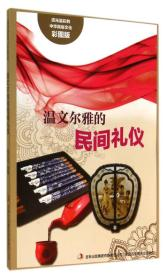 D/流光溢彩的中华民俗文化:温文尔雅的民间礼仪(彩图版)