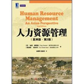 人力资源管理(亚洲版·第2版)