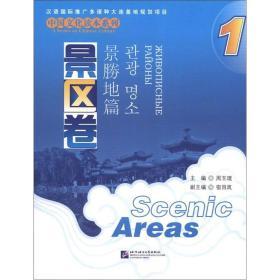 中国文化读本系列:景区卷1