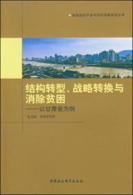 结构转型、战略转换与消除贫困 以甘肃省为例