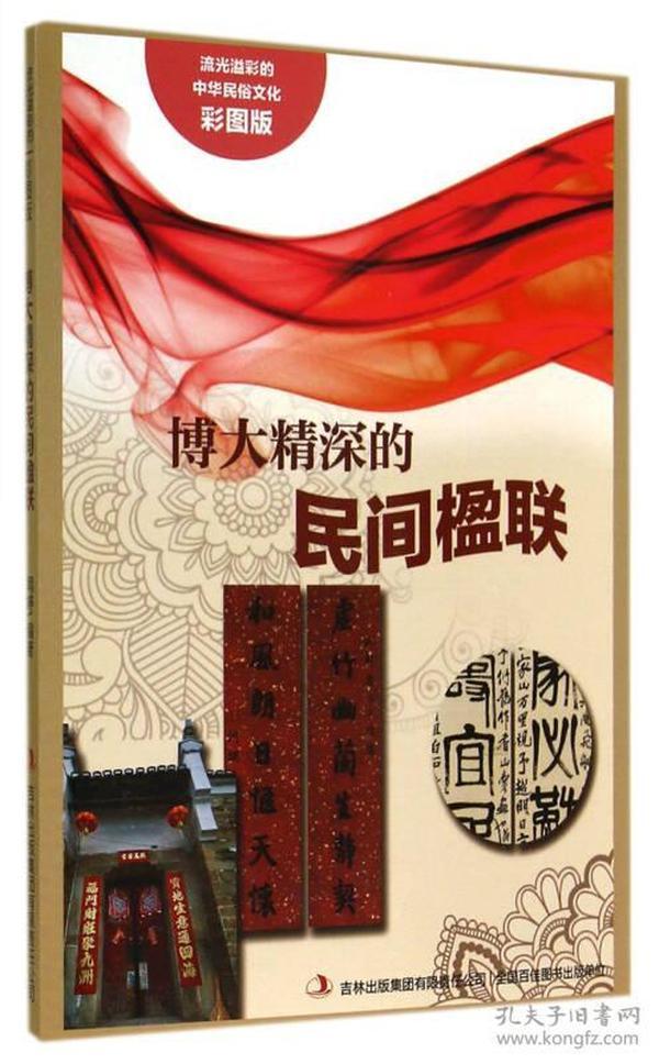 D/流光溢彩的中华民俗文化:博大精深的民间楹联(彩图版)