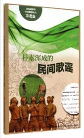 D/流光溢彩的中华民俗文化:朴素浑成的民间歌谣(彩图版)