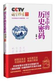 CCTV国宝档案特别节目:国宝中的历史密码(元明卷)