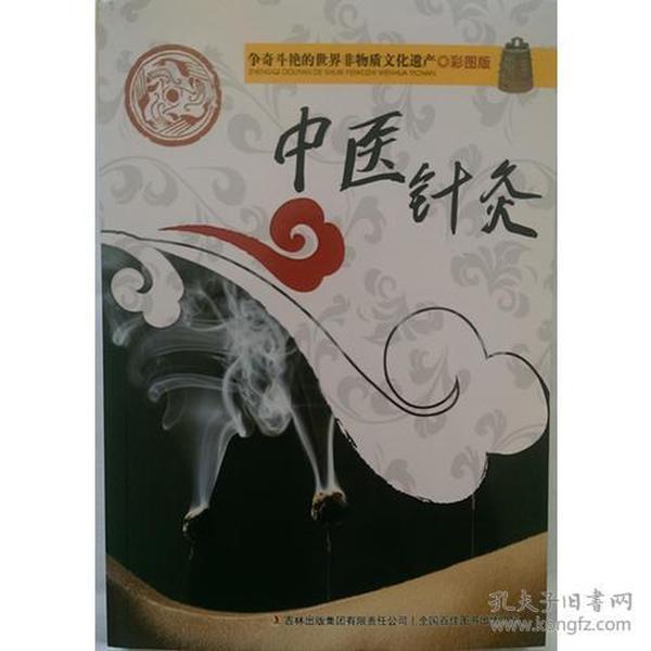 争奇斗艳的世界非物质文化遗产:中医针灸(四色)