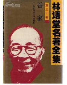 林语堂名著全集(精装 全三十册)