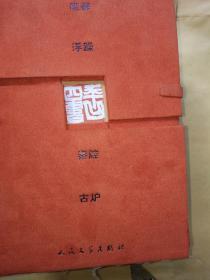 平凹四书(全4册)