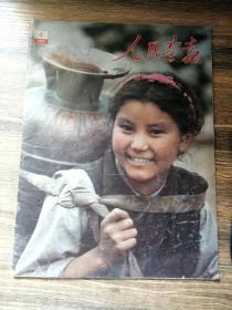 人民画报 1988.4