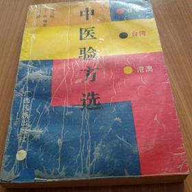 日本 台湾  港澳《中医验方选》1989年一版一印