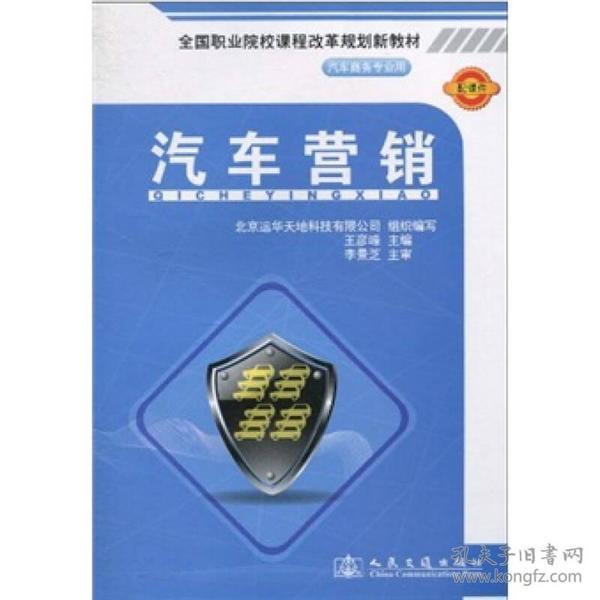 全国职业院校课程改革规划新教材(汽车商务专业用):汽车营销