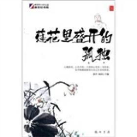 莲花盛开的孤独:身·心·灵三卷本悦读