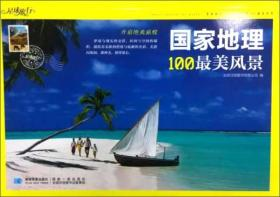 星球地球出版社 国家地理100最美风景