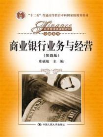 商业银行业务与经营(第四版)庄毓敏
