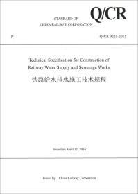 中国铁路总公司企业标准(Q/CR 9221-2015):铁路给水排水施工技术规程(英文版)