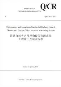 中国铁路总公司企业标准(Q/CR 9745-2014):铁路自然灾害及异物侵限监测系统工程施工及验收标准(英文版)